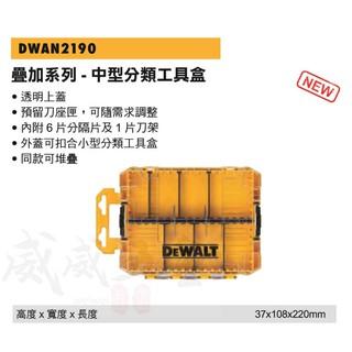 【威威五金】美國 DEWALT 得偉 中型堆疊工具收納盒 工具盒 小工具箱 小零件盒 DWAN2190 【另賣插槽及隔板 高雄市