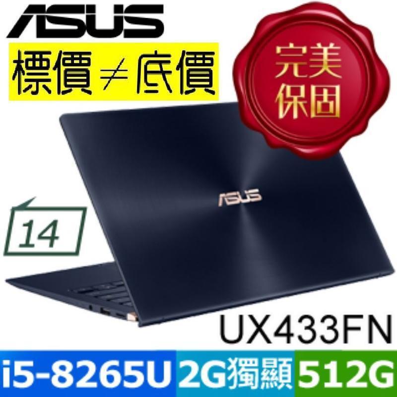 【 高雄 】 來電享折扣 ASUS UX433FN-0082B8265U 皇家藍 I5-8265U 華碩 ZenBook