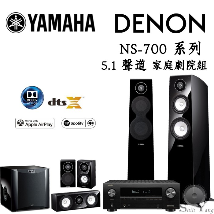 DENON AVR-X2700H+YAMAHA NS-F700+NS-B700+NS-C700+NS-SW300 劇院組