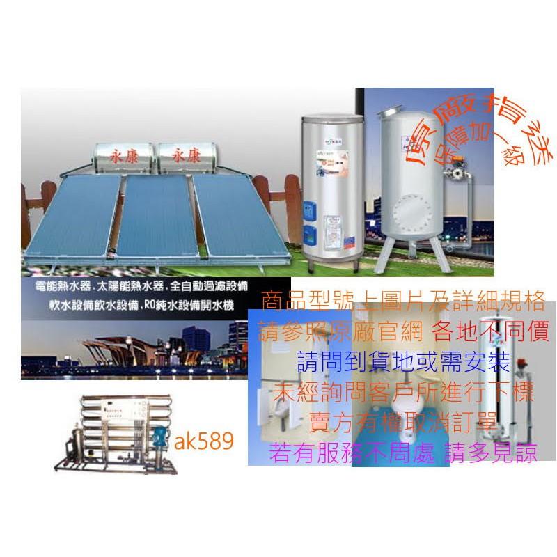 """EH200 全省""""永康系列日立電EH-200 三相儲熱式電能熱水器200加侖立式""""全新原廠保固"""