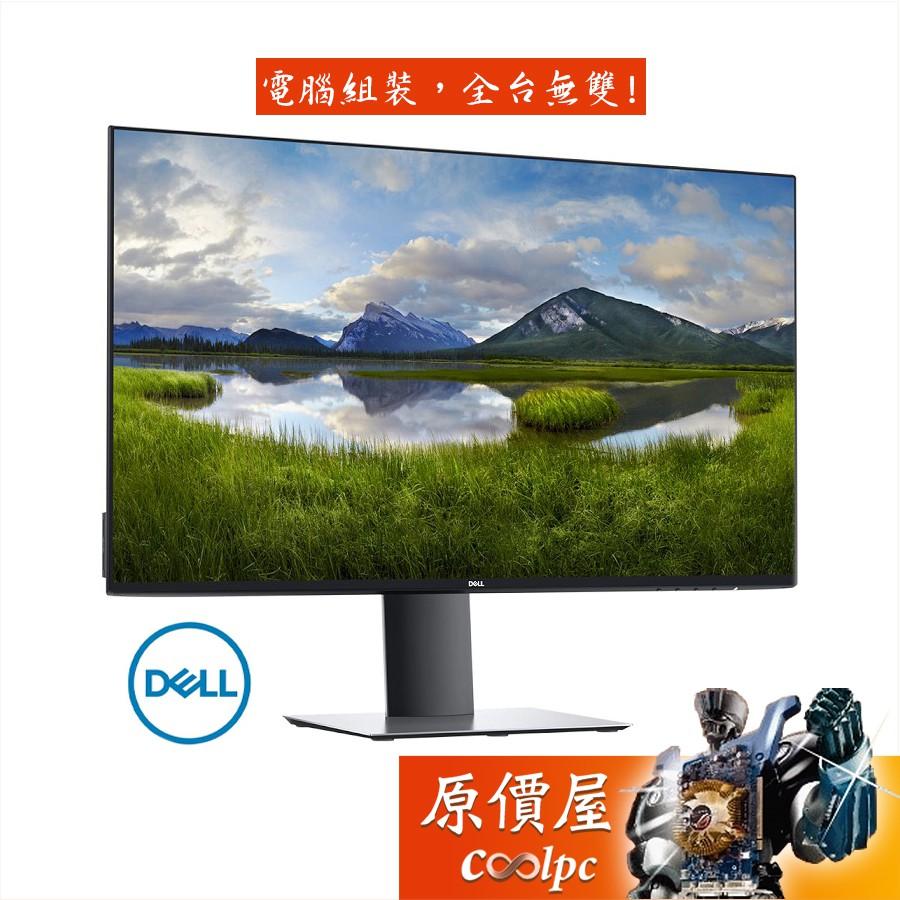 DELL戴爾 U2719D (1H1P/5ms/IPS/無喇叭/三年保固/螢幕/原價屋