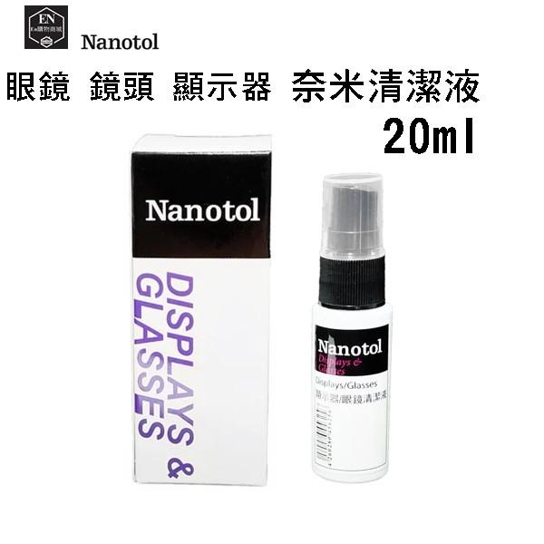 德國 Nanotol 眼鏡/鏡頭&顯示器 奈米清潔液 20ml 有效除垢 眼鏡除垢 鏡頭除垢 清潔劑去汙劑