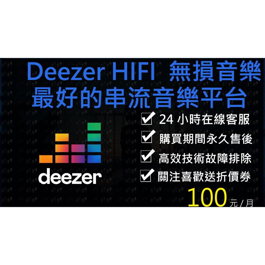 Deezer HIFI🌈小白網路🌈新年優惠價 帳號租借 無損音質 耳機發燒友 DAC 音樂 Tidal