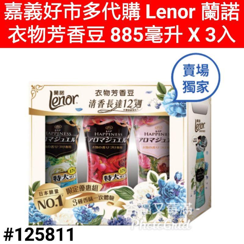 lenor 蘭諾衣物芳香豆 885 毫升 好市多香香豆 好市多衣物芳香豆 好市多衣物芳香粒 蘭諾衣物芳香豆