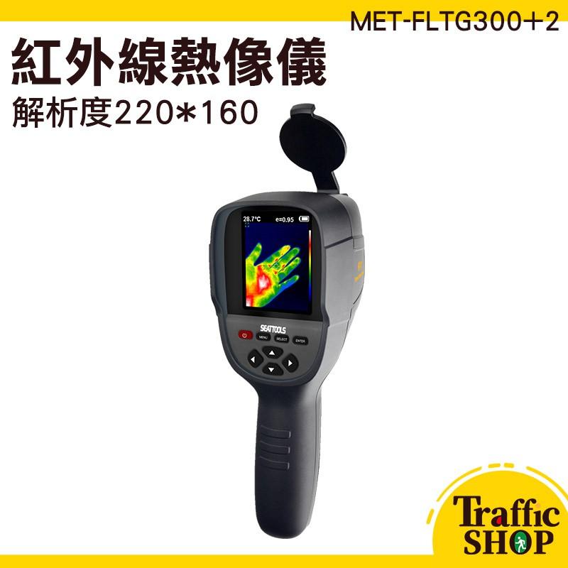 《交通設備網購社》紅外線熱像儀 紅外線熱顯像儀 紅外線熱顯儀 抓漏神器 水電師傅愛用 MET-FLTG300+2