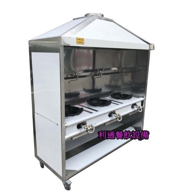 《利通餐飲設備》3口-炒台+煙罩 三口炒台 另有→雙口炒台、西餐爐、平口爐