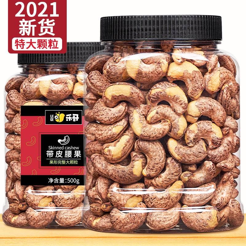 越南特產紫皮腰果仁500g罐裝 原味鹽焗炭燒堅果乾果散裝稱斤零食