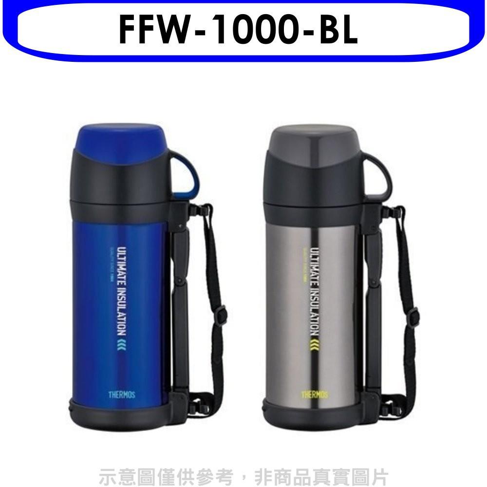 膳魔師【FFW-1000-BL】1000cc燜燒罐保溫瓶BL藍色 分12期0利率