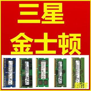 三星筆記本記憶體條PC3L DDR3 1600 8g 4g電腦2G 1333海力士鎂光免運代購 臺中市