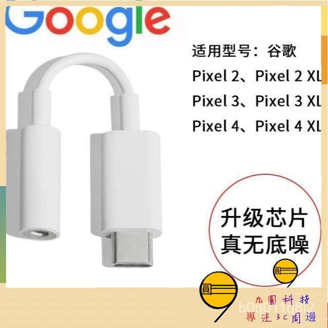 G台灣熱賣   谷歌 Google手機轉接頭 pixel5/3/plxel4XL耳機適配器 USB-C音頻設備 原廠 O