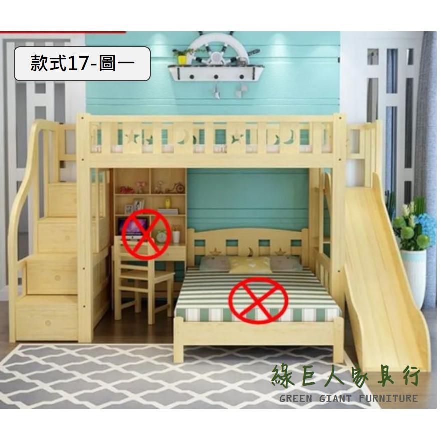 雙層床 上下舖 上下床 高架床 滑梯 兒童床 子母床【A-17】綠巨人家具