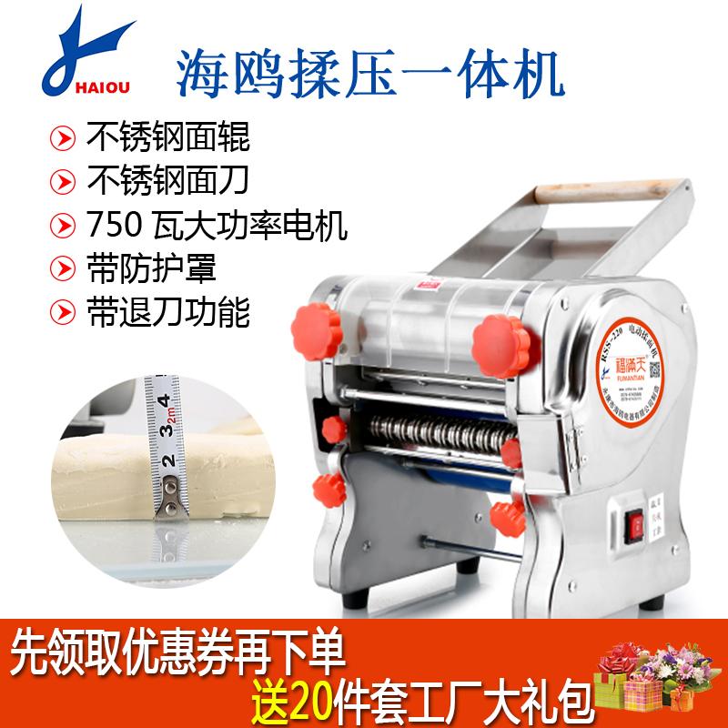【台灣熱賣】海鷗家用不銹鋼電動壓面機小型麵條機多功能商用擀麵餃子皮全自動