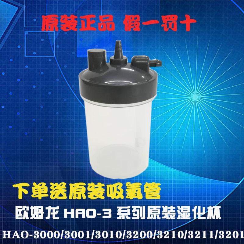 歐姆龍制氧機原配濕化杯濕化罐濕化器加濕瓶HAO-3000系列通用