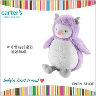 🎡『Enen Shop』@Carters 可愛貓頭鷹款安撫玩偶 寶貝的第一個好朋友 #67362 新生兒/ 彌月禮 新竹縣