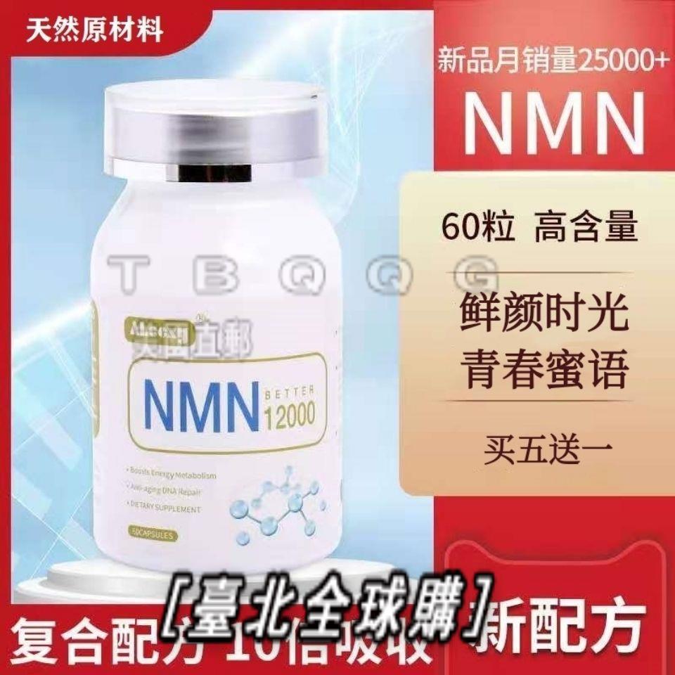 進口NMN12000美國β煙醯胺單核苷酸非港增强茵NAD+【買五送一】臺北全球購