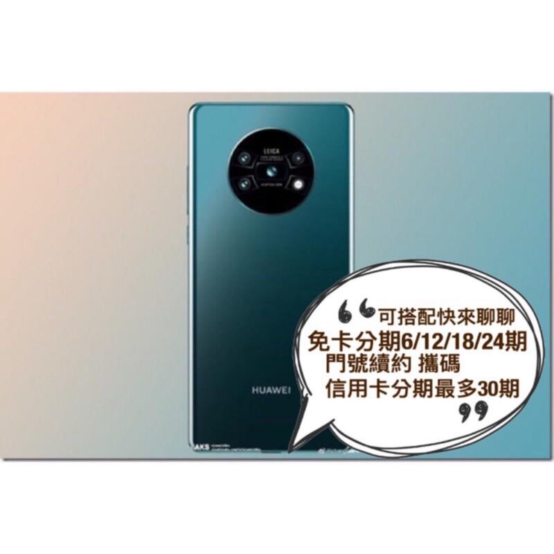 代購 華為 huawei mate 30 pro 4G 5G 版 全新未拆 可以刷卡分期3期0利率 3倍券加碼送500