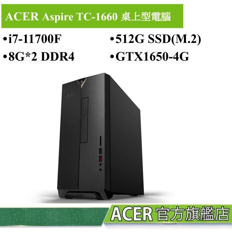 Acer宏碁 Aspire TC-1660 i7 512G GTX1650 桌上型電腦 (DG.BGZTA.002)