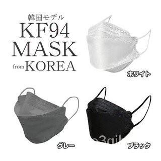 韓版kf94 魚型口罩 四層含熔噴布  魚嘴柳葉折疊口罩 四層口罩 KF94口罩 立體口罩 韓國口罩10只/包 批發零售