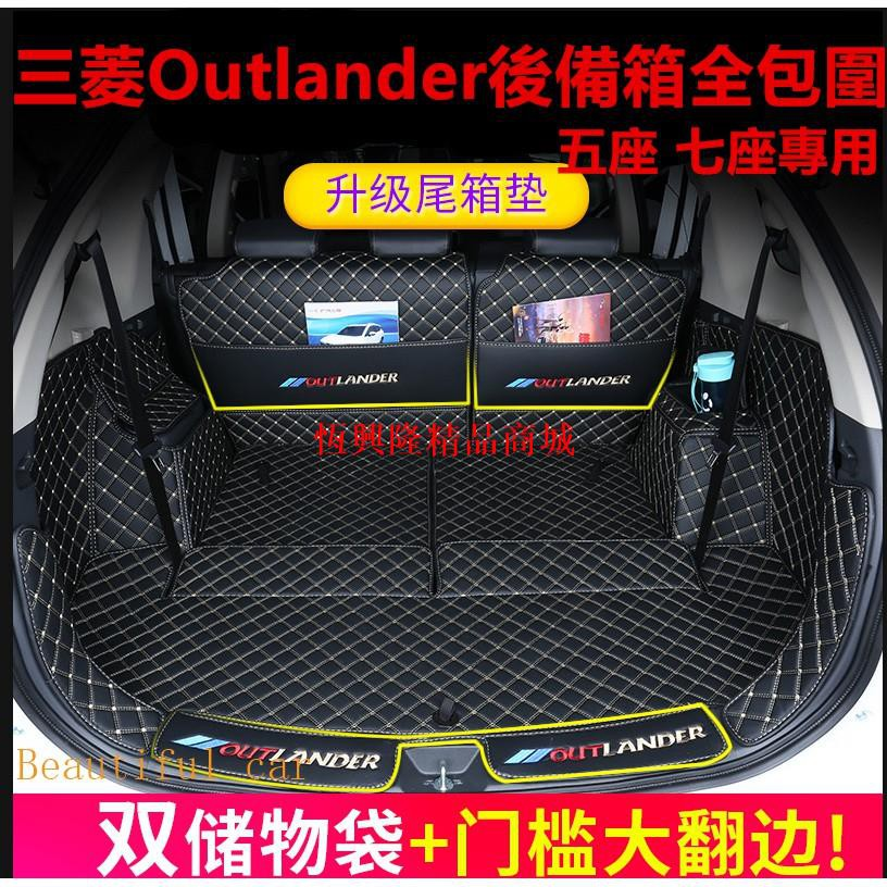 ο三菱Outlander後備箱墊Outlander行李箱墊Outlander尾箱墊Outlander七座 五座專用墊