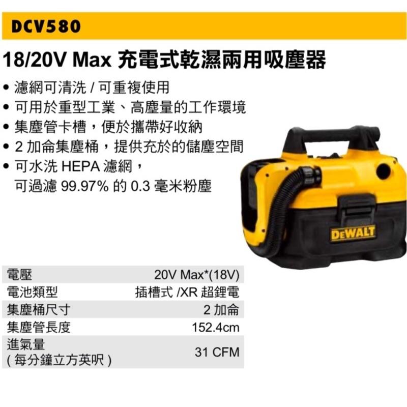 吸塵器|Dewalt 得偉 20V 充電式乾濕兩用 吸塵器 DCV580 (含稅) DCV580B