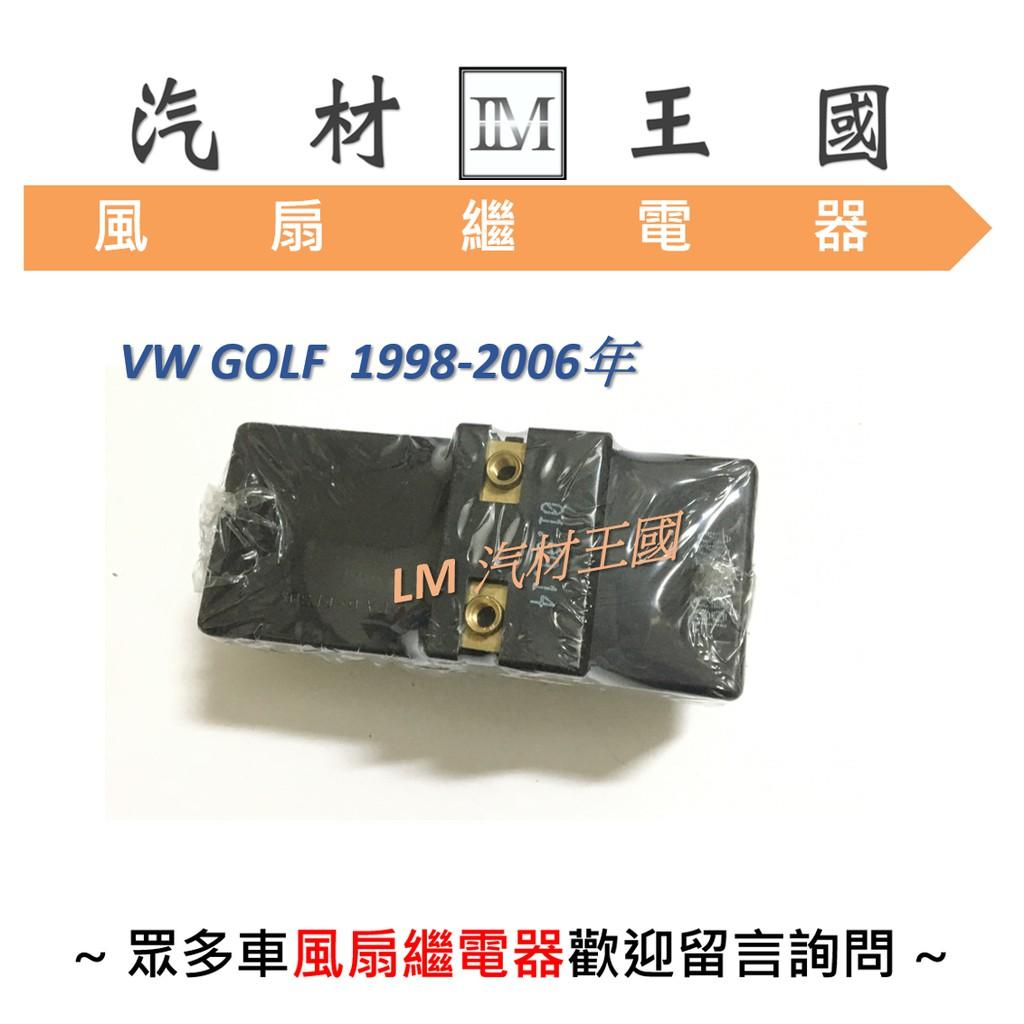 【LM汽材王國】繼電器 VW GOLF1998-2006年 風扇繼電器 風扇 福斯 VW