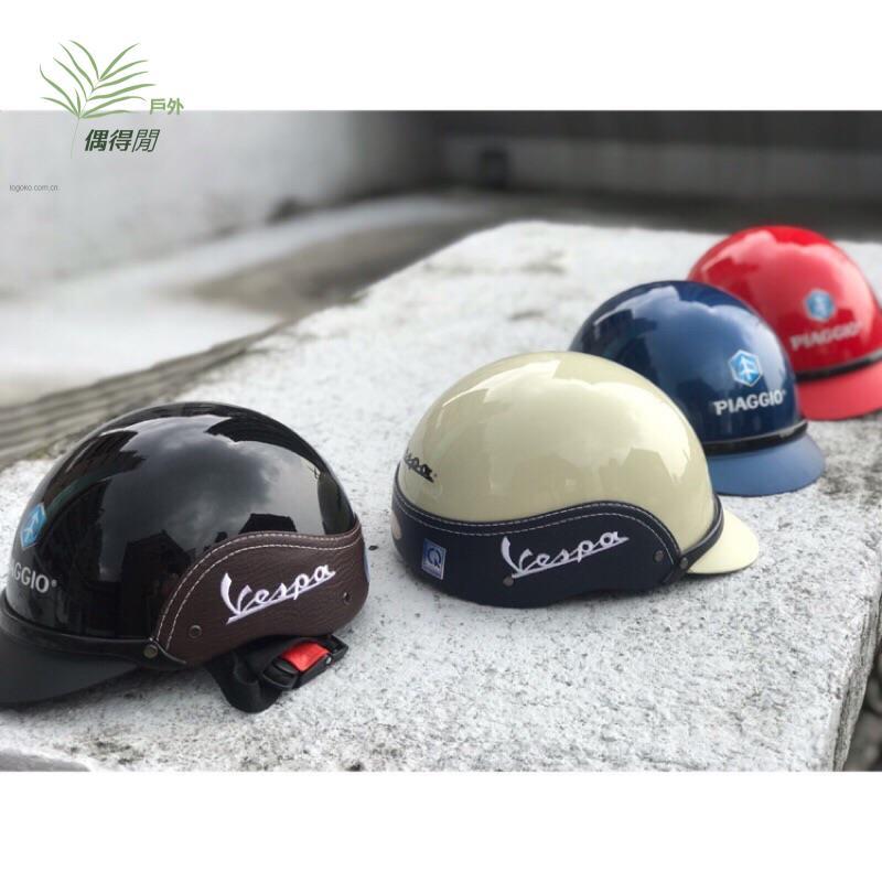 戶外必備 Vespa復古半罩安全帽 越南製造 PIAGGIO 原廠