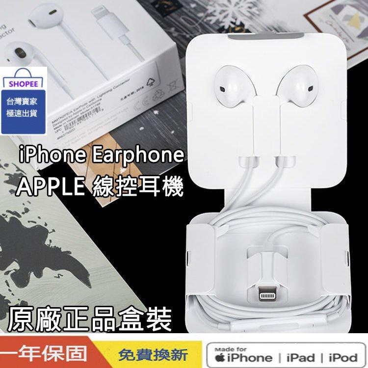 特價【新北當天寄出】Apple原廠 iphone 12 有線耳機線控耳機 蘋果耳機 lightning/3.5mm接口全