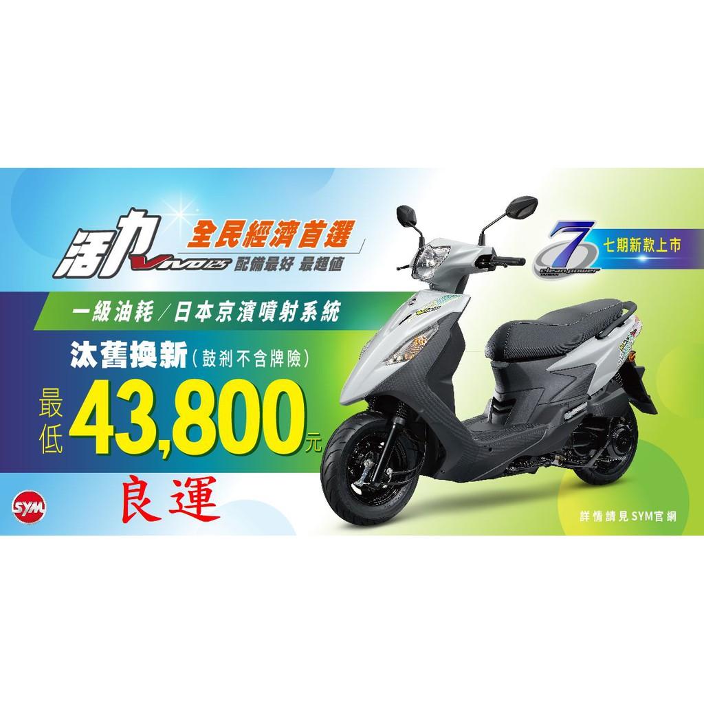 活力 125 VIVO 公司建議售價-三陽-只能來店取車-不提供運送服務