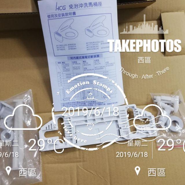 和成牌 HCG  免治馬桶蓋 螺絲 AF701 AF788 AF855 AF856 馬桶蓋零件 零件包 墊片 固定座