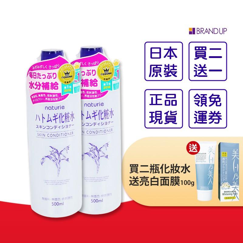 imju薏仁清潤化妝水500ml【布蘭雅】Naturie日本版 買2瓶送面膜 買4瓶送去角質+面膜 正品現貨