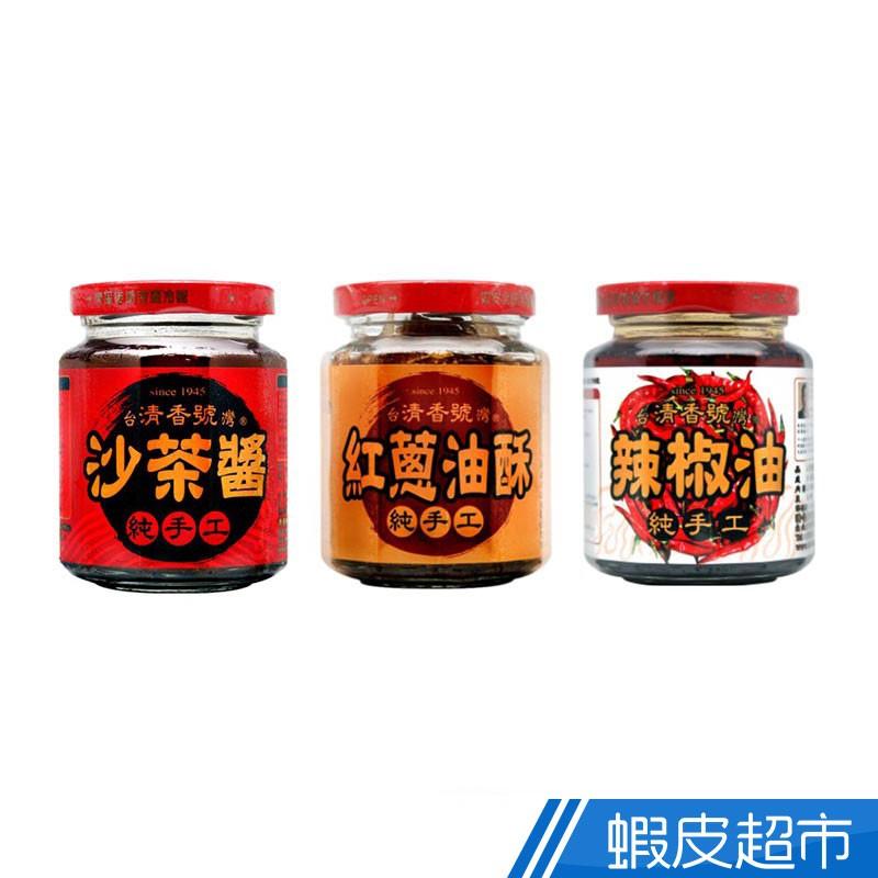 台灣清香號 [純手工]沙茶醬/紅蔥油酥/辣椒油 (240g)