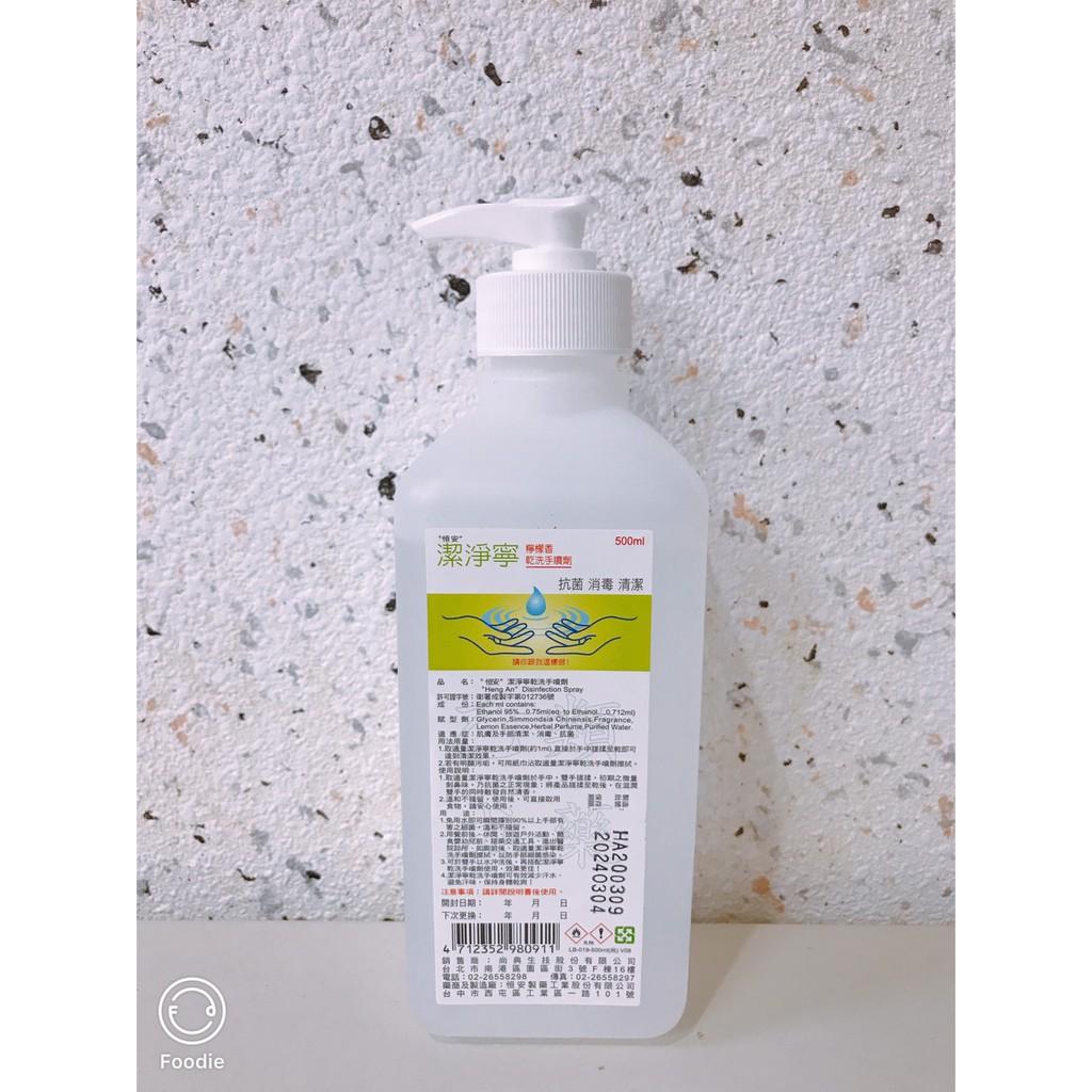🔥價格下殺🔥 潔淨寧 檸檬香 500ml  單瓶賣場