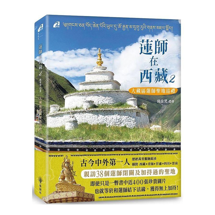 蓮師在西藏2:大藏區蓮師聖地巡禮