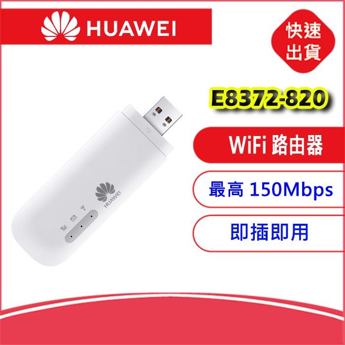 【送轉卡】華為E8372h-820  320 4G SIM Wifi分享器無線行動網卡路由器 另售E8372-153