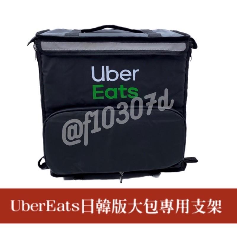Ubereats 日韓版官方大包專用❗️支架❗️附掛鉤UberEats