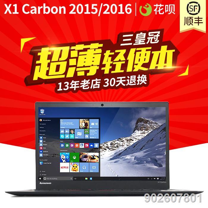 #虾皮中元节線上買#ஐ二手聯想Thinkpad X1 Carbon Yoga超薄14寸筆記本電腦X1C超極本i7