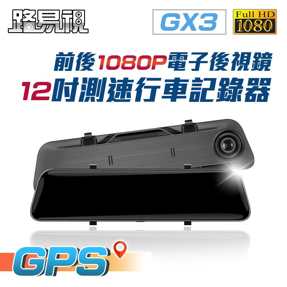 【路易視】GX3 12吋 GPS 行車記錄器 前後鏡1080P 流媒體 電子後視鏡(贈32G記憶卡)