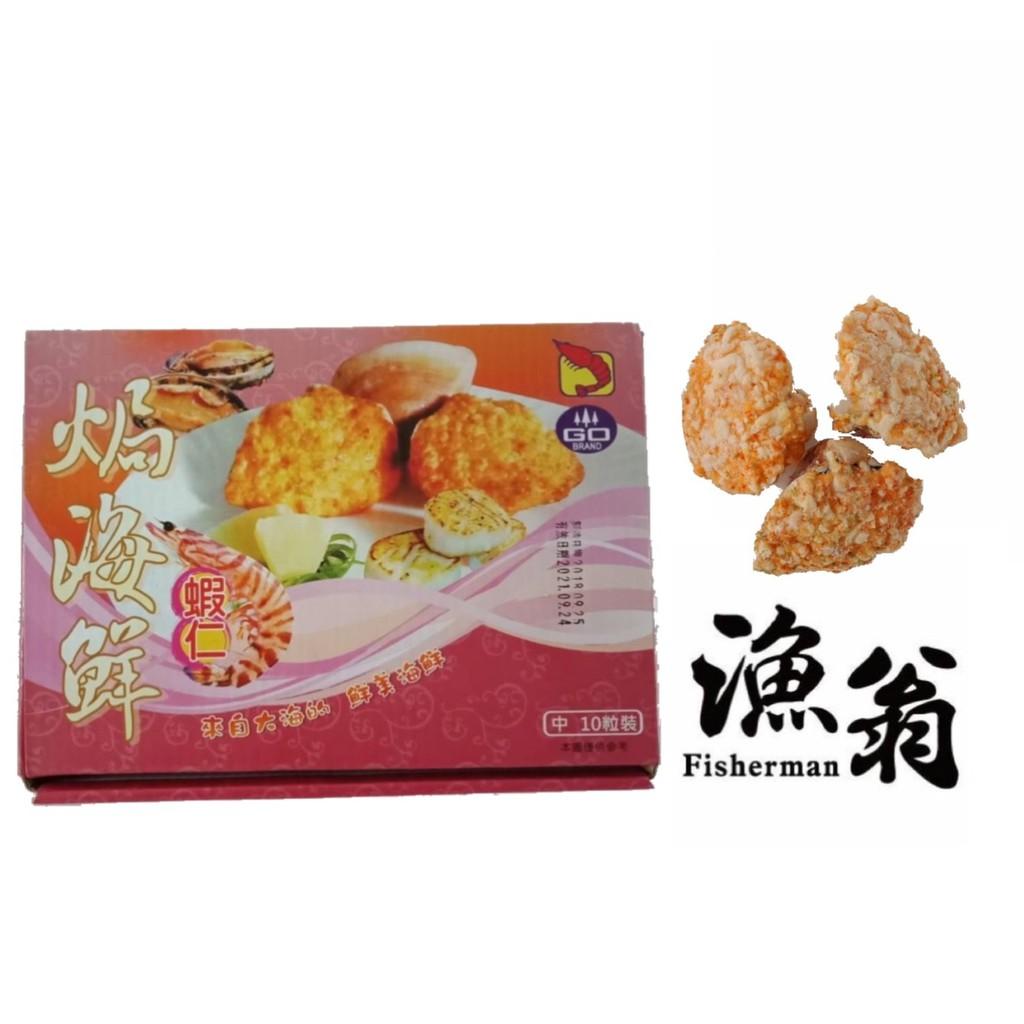 【嘉義漁翁 焗烤海鮮(蝦仁) 0.46】