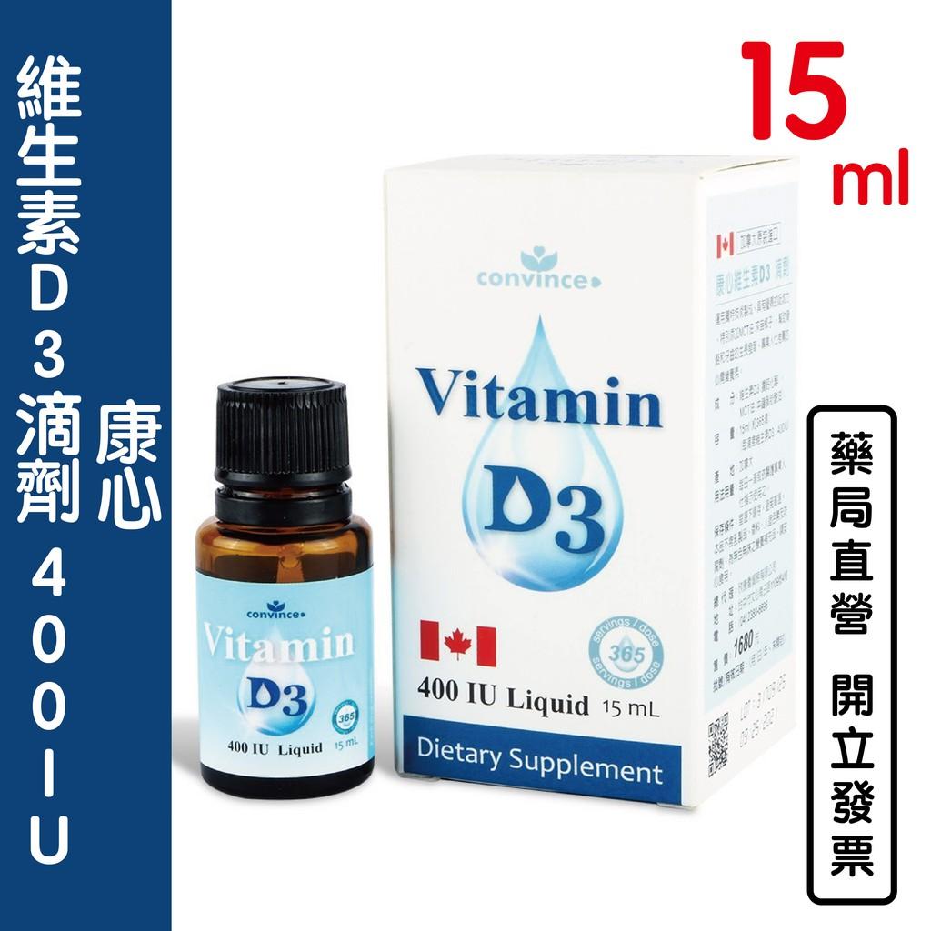 康心 維生素D3 滴劑 400IU 15ML 維他命D3 加拿大進口【元康藥局】