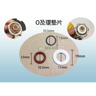 【瀚弘鋼瓶小棧】O環 墊片錶 調整器 氧氣 二氧化碳 氮氣 氬氣 氦氣 鋼瓶 高雄市