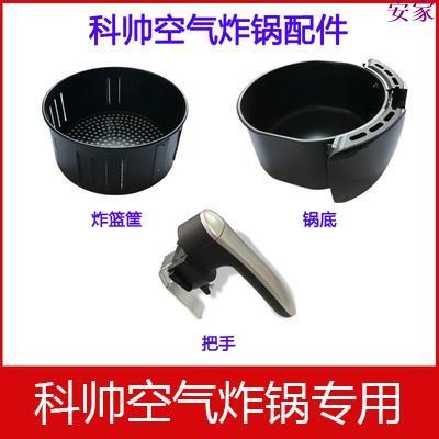 [免運]陶瓷不沾塗層科帥AF606空氣炸鍋AF602 AF708110V氣炸鍋把 安家