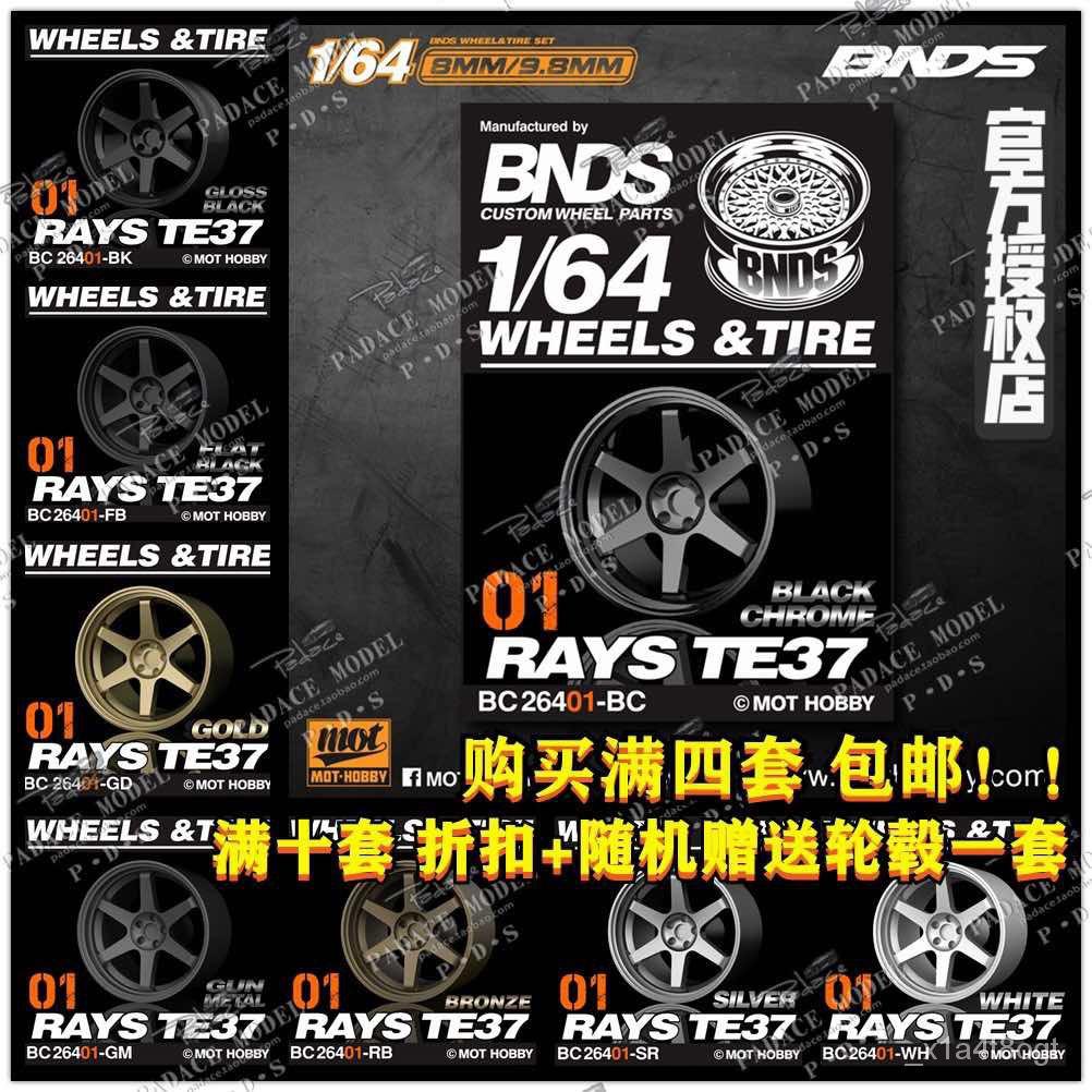 【熱銷免運】[現貨] BNDS 1:64 改裝輪轂 BC26401 多種顏色車模配件附帶輪胎輪