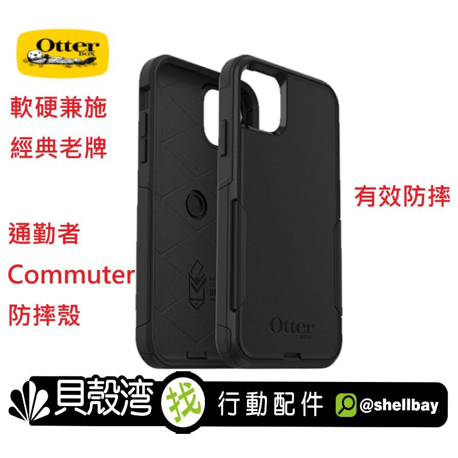 OtterBox iPhone 11 Pro Max Commuter 通勤者 系列保護殼 防摔 手機殼