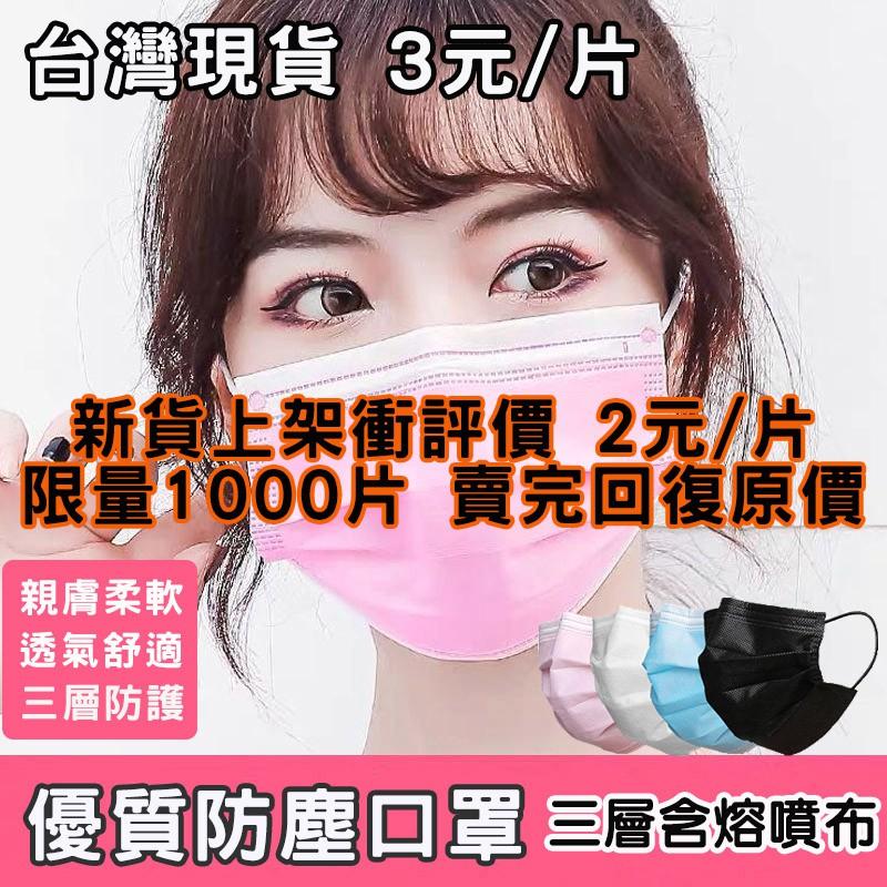 台灣 現貨 50入 防塵 平面 口罩 成人 透氣兒童3d口罩 兒童立體口罩 幼幼口罩 幼幼立體口罩 幼童口罩 幼童立體口