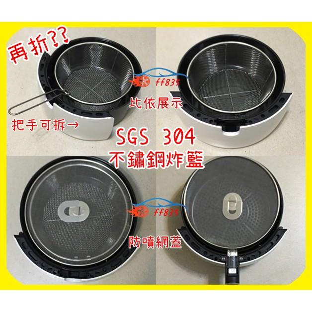 再折+5⃣%返現 免改裝 304 不鏽鋼 炸籃 SGS檢驗合格 內鍋 適用 科帥 品夏 適用 比依 米姿 氣炸鍋蓋