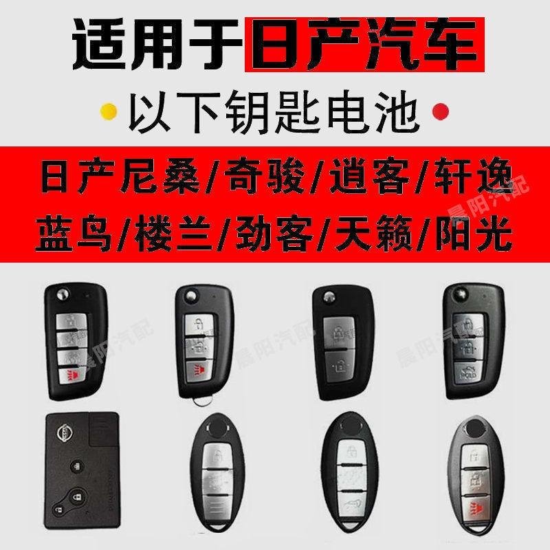 優品熱賣🔥 原配東風日產汽車 尼桑奇駿逍客軒逸藍鳥天籟陽光 遙控器鑰匙電池