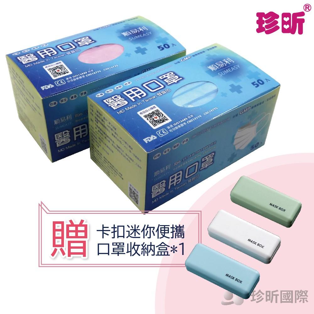 (贈口罩盒)【珍昕】台灣製 順易利醫用口罩(1盒50入)2色可選(粉紅/藍)(約9.5x17.5cm)口罩/醫用口罩