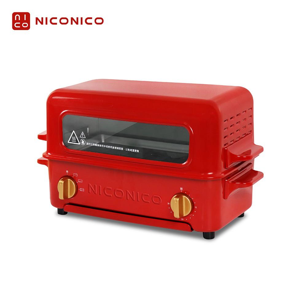 <免運費>【NICONICO】掀蓋燒烤式蒸氣烤箱 多功能燒烤箱 烤箱NI-S805 非 Bruno BOE033