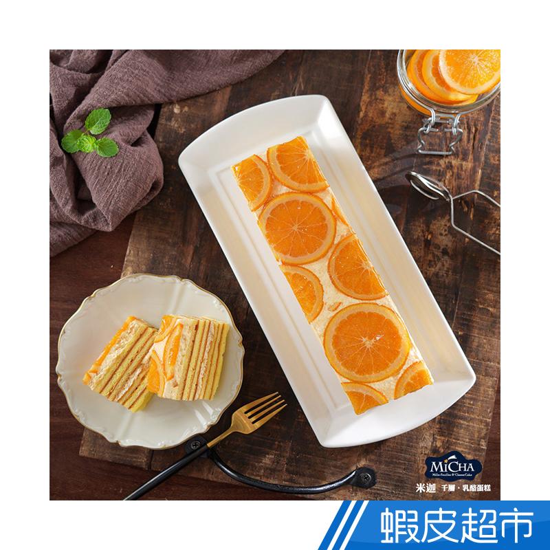 米迦 橙心層意蛋糕 1入/2入 母親節 甜點(350±50g/入) 廠商直送