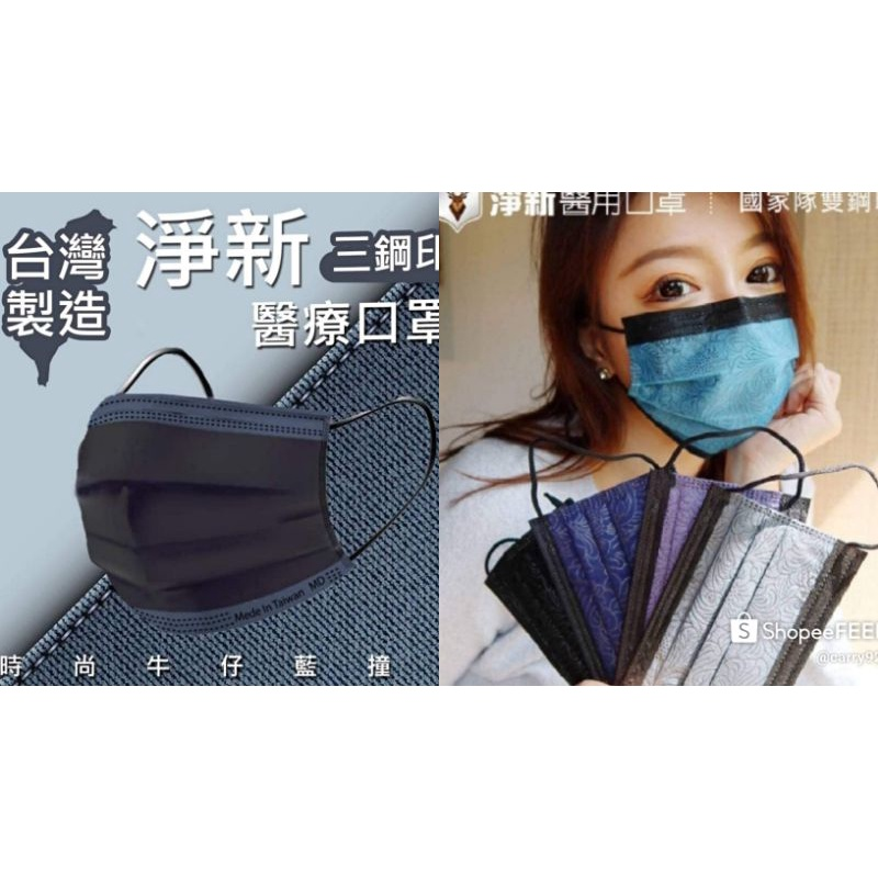 現貨🎊淨新醫療口罩成人平面口罩(花博款)